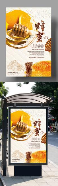 创意食品蜂蜜海报