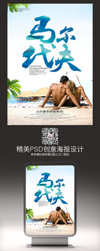 创意唯美马尔代夫旅游宣传海报