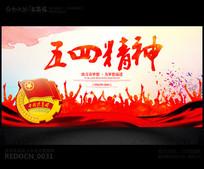 创意五四青年节校园展板背景图设计