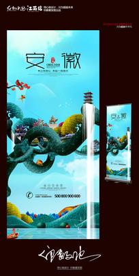 创意中国风安徽旅游宣传展架设计