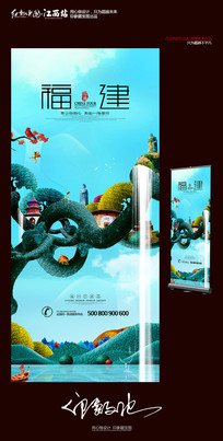 创意中国风福建旅游宣传展架设计