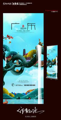 创意中国风广东旅游宣传展架设计