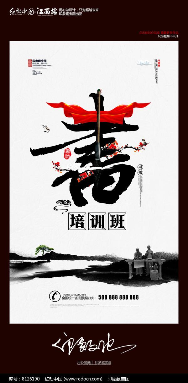 传统中国风书法培训招生海报设计图片