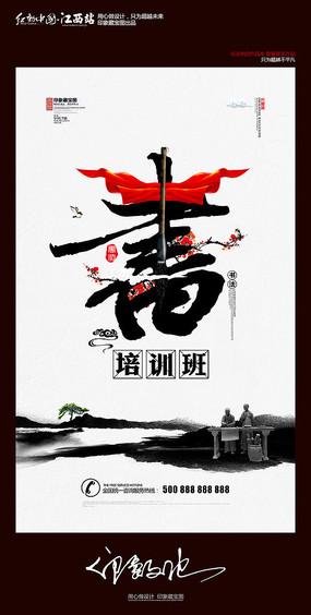 传统中国风书法培训招生海报设计