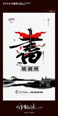 傳統中國風書法培訓招生海報設計