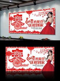 春节窗花剪纸海报