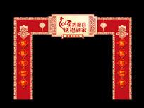 春节恭贺新春拱门对联