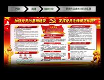 党员活动室展板