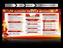 党支部学习教育宣传栏