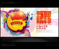 大气创意五四青年节展板背景图设计