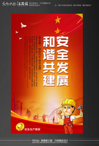 大气红色安全生产月宣传展板设计