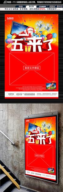 大气简约创意彩51劳动节宣传海报设计