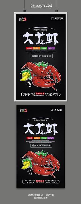 大气精美大龙虾海报