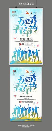 大气五四青年节活动海报