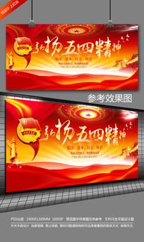 大气喜庆红色五四青年节舞台背景