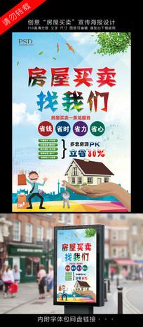 房屋买卖宣传海报设计