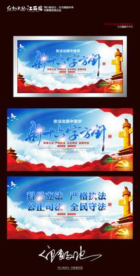 法治梦中国梦党建新十六字方针宣传展板