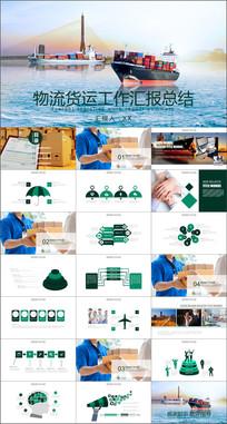 港口码头交通运输集装箱货运总结PPT模板