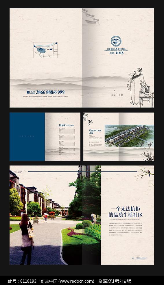 高端中国风地产画册图片