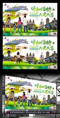 共建绿色呼和浩特旅游宣传广告背景设计