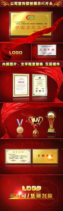 公司宣传荣誉证书展示ae模板