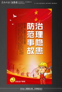 红色安全生产月宣传展板设计