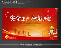 红色安全生产月展板设计