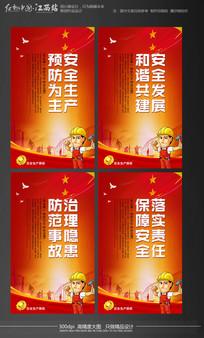 红色大气安全生产月宣传展板设计