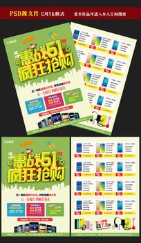 惠战51节手机宣传单