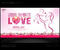 简约粉红色母亲节创意展板背景设计