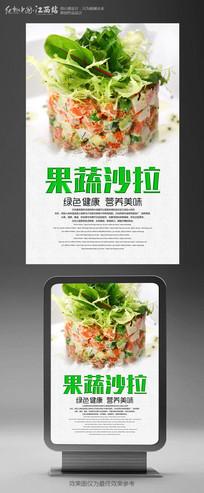 简约果蔬沙拉海报