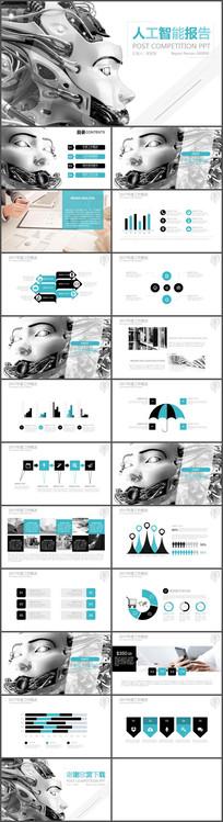 简约科技人工智能报告PPT