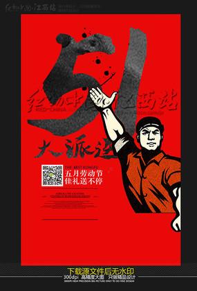 简约劳动节宣传海报