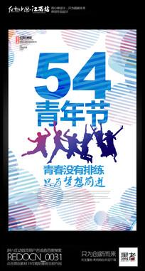 简约时尚致青春五四青年节海报设计