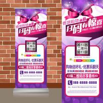 精美紫色爱心礼盒微信扫码易拉宝