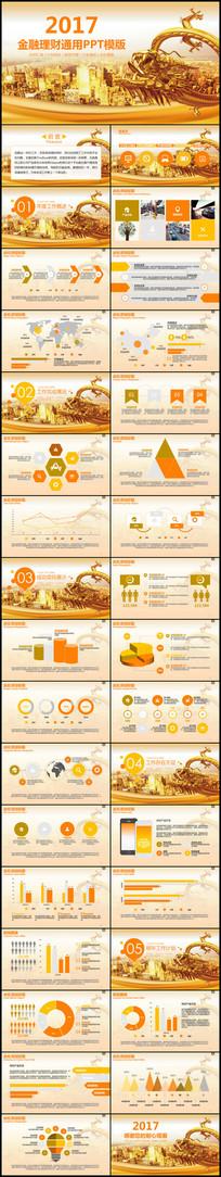 金融交流投资市场理财分析总结汇报PPT