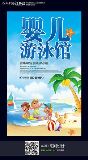 卡通大气婴儿游泳馆海报设计图片