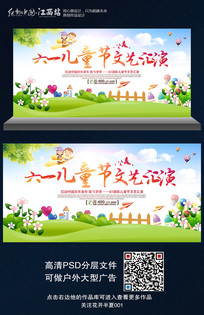 卡通六一儿童节文艺汇演海报