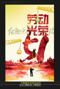 劳动光荣51劳动节海报设计