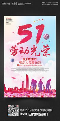 劳动光荣五一劳动节宣传海报设计