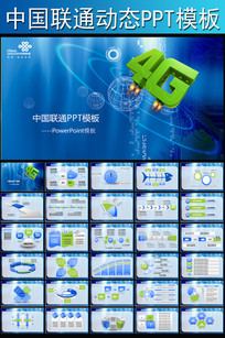 联通电信移动4G网络科技手机PPT模板