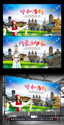 魅力呼和浩特旅游宣传广告背景设计