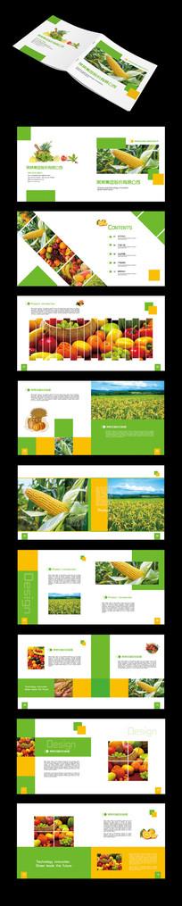 绿色时尚大气农业画册