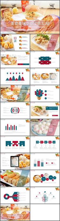 美食美味食品食物工作汇报PPT