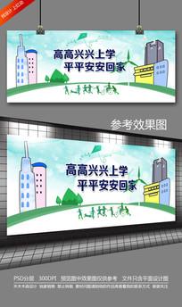平安校园宣传海报