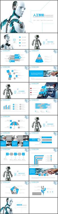 人工智能互联网蓝色工作汇报PPT