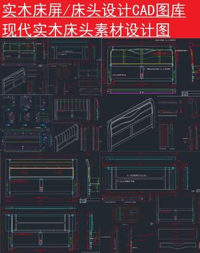 实木床床屏CAD