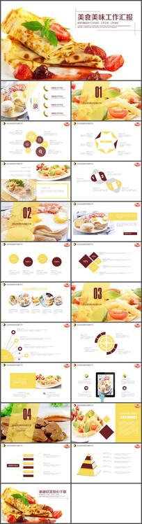 食品食物美食小吃工作汇报PPT