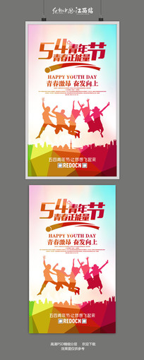 时尚炫彩五四青年节宣传海报