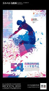 时尚创意致青春五四青年节海报设计